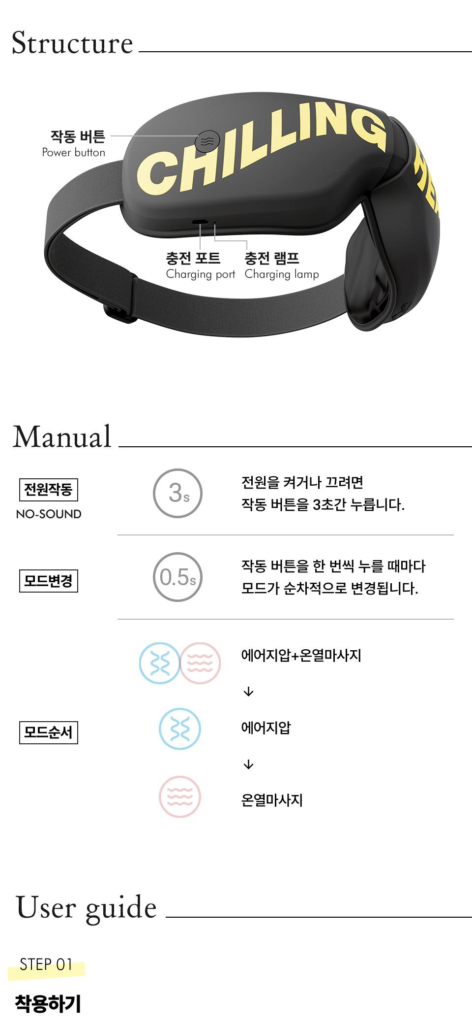 힐링칠링_눈마사지기-15