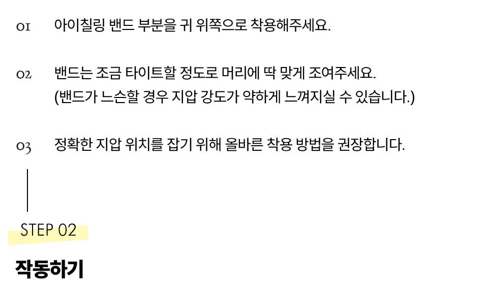 힐링칠링_눈마사지기_16
