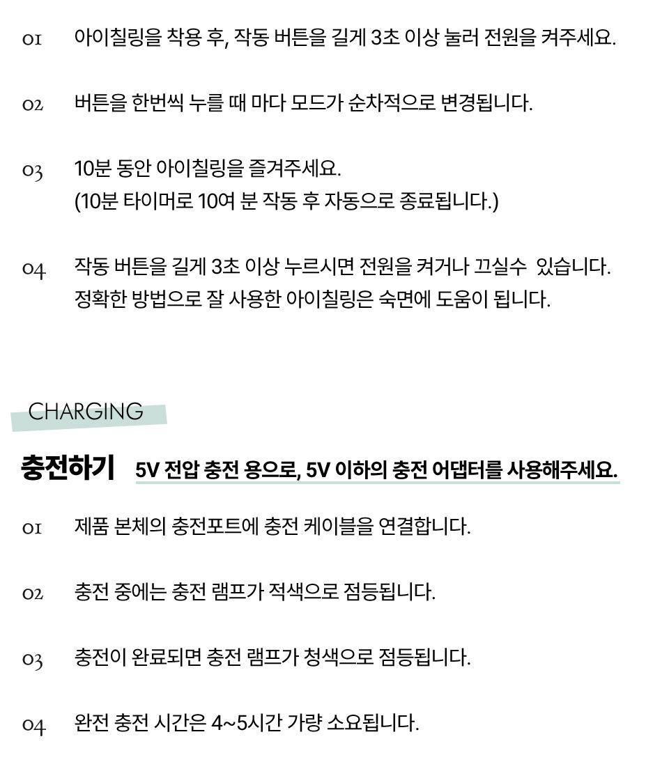 힐링칠링_눈마사지기_17