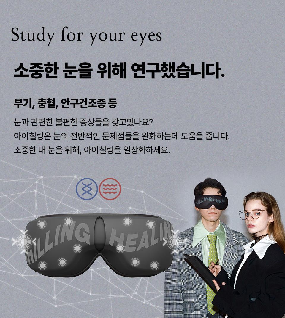힐링칠링_눈마사지기_4