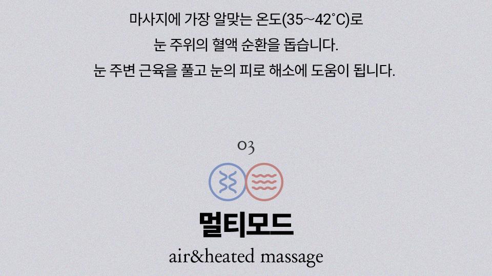 힐링칠링_눈마사지기_8