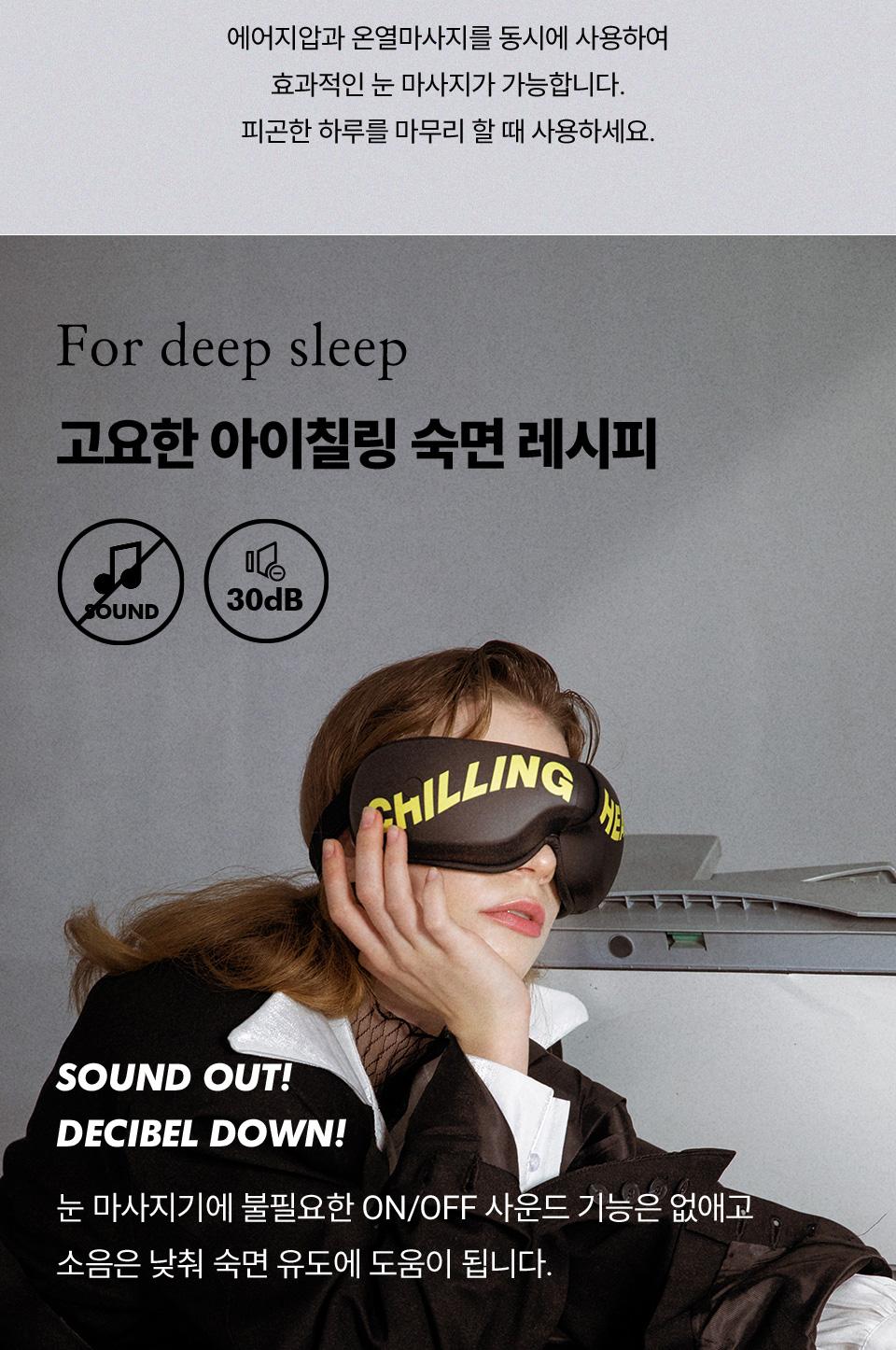 힐링칠링_눈마사지기_9
