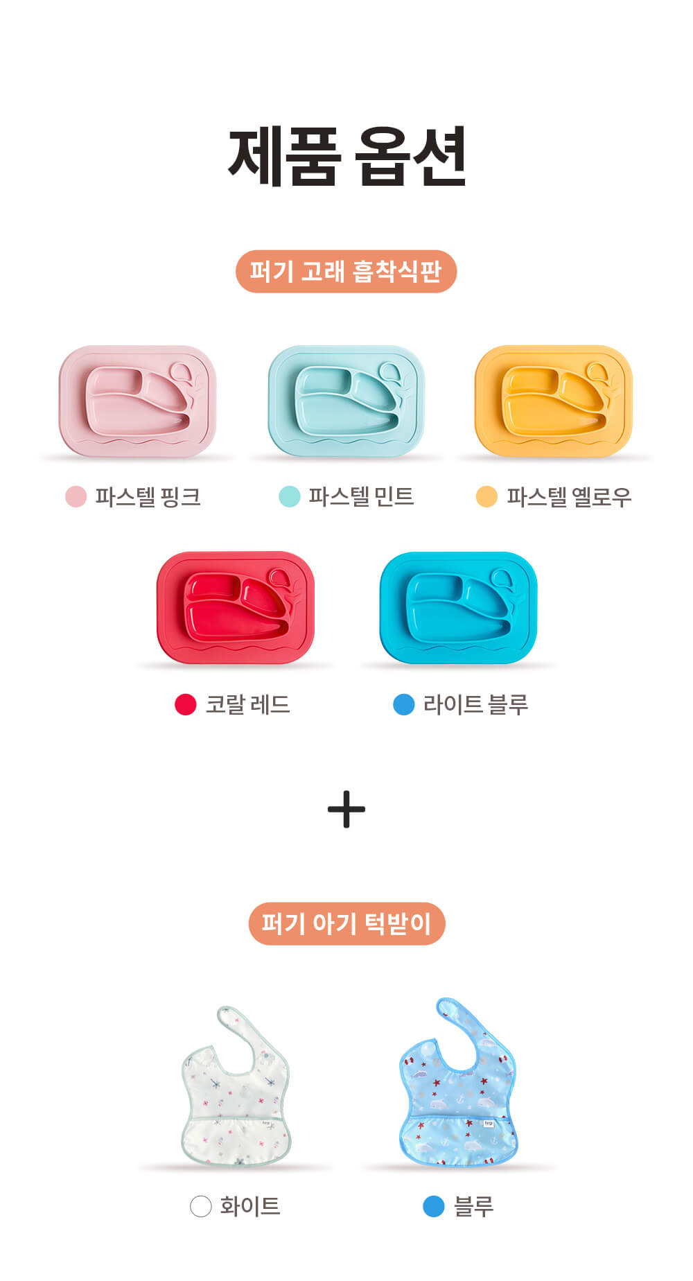 이유식패키지 상페20