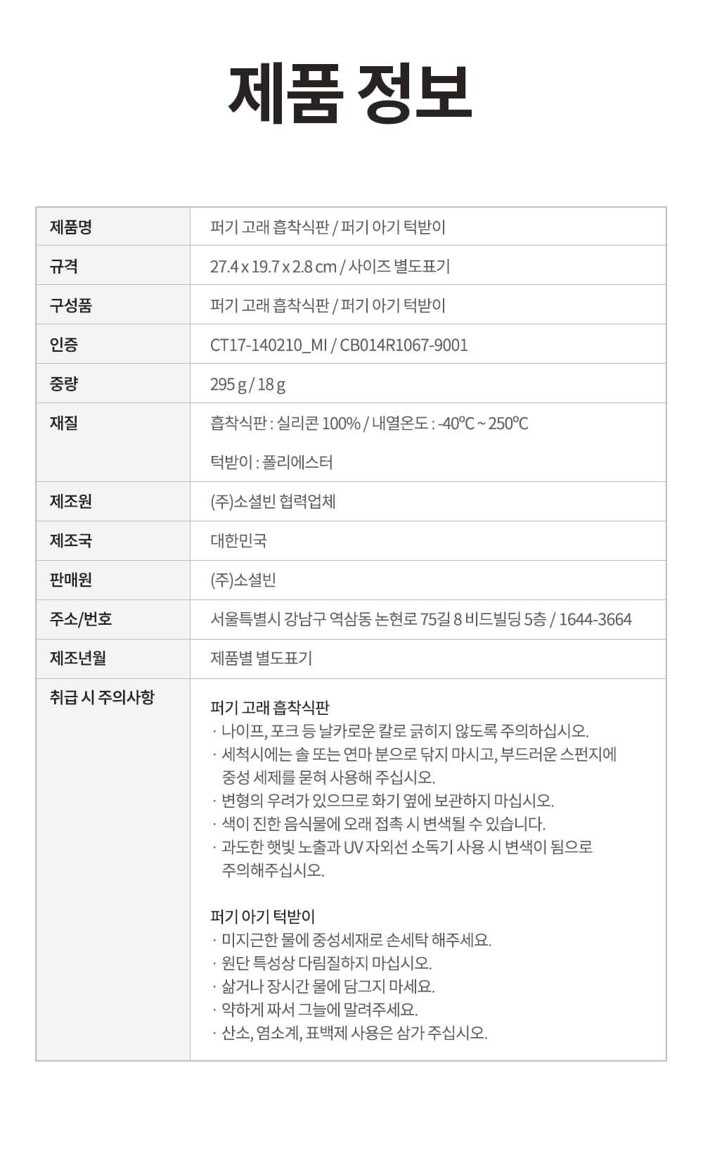 이유식패키지 상페21