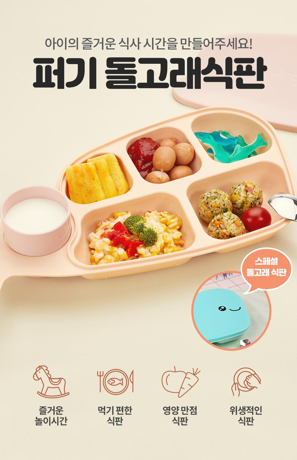 돌고래식판 상페05