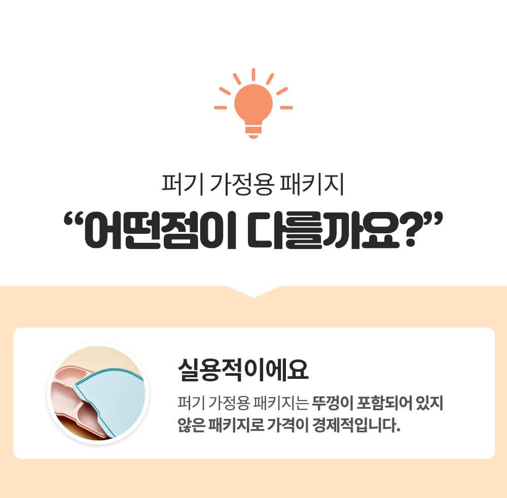 가정용패키지 상페06
