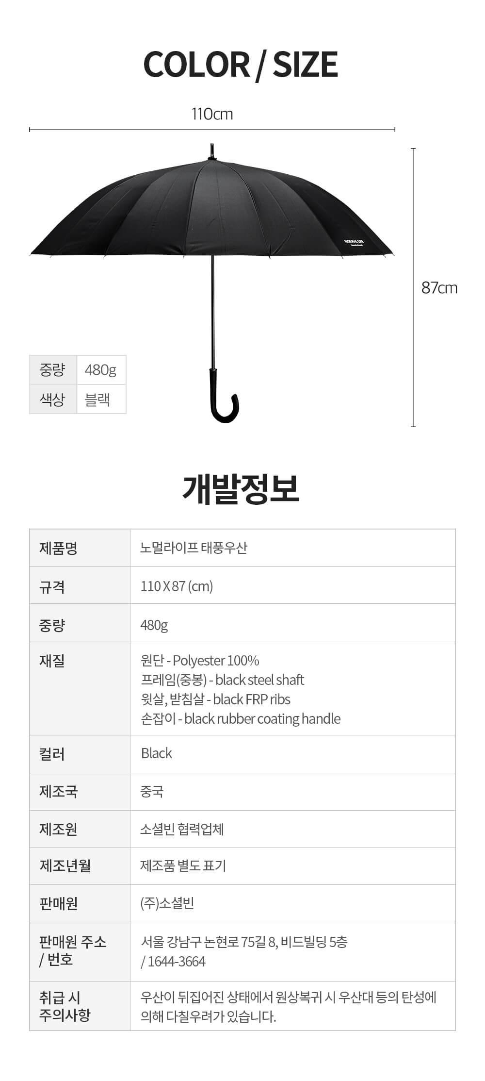 우산 상페12