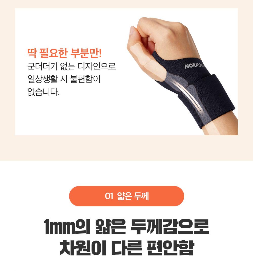 손목보호대 상페03