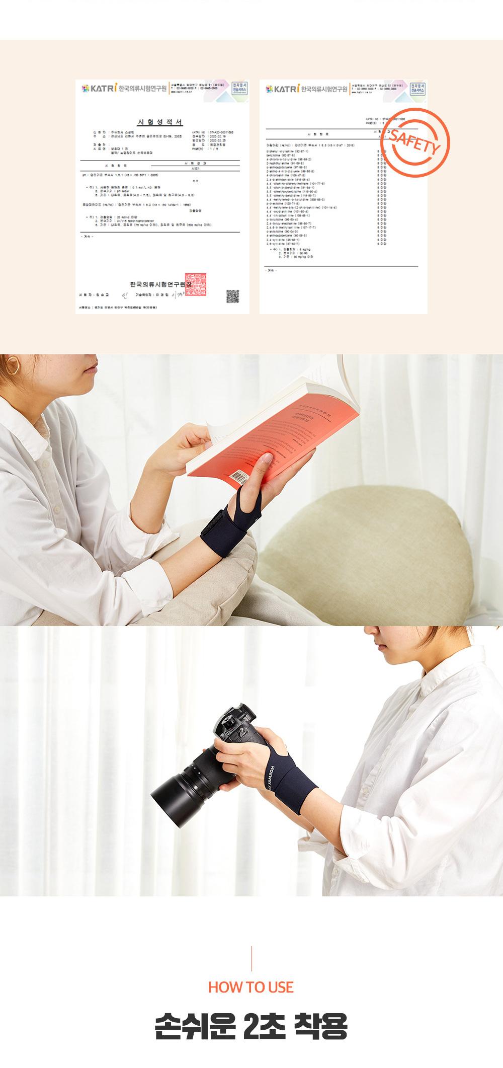 손목보호대 상페11