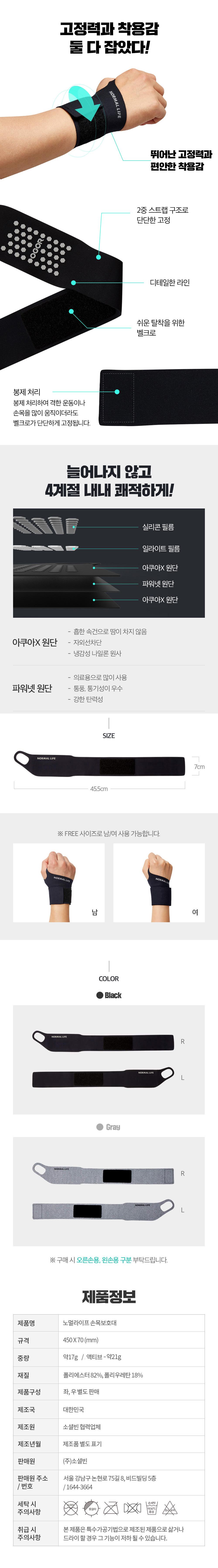 손목보호대 상페14
